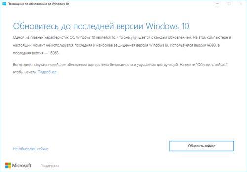 Интерфейс Windows10Upgrade