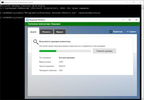 Проверка компьютера на наличие вирусов «Защитником Windows»