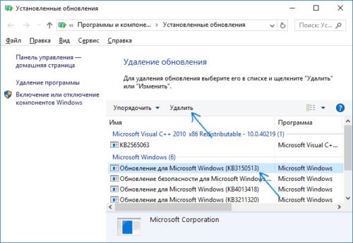 Журнал доступных для удаления обновлений в Windows 10