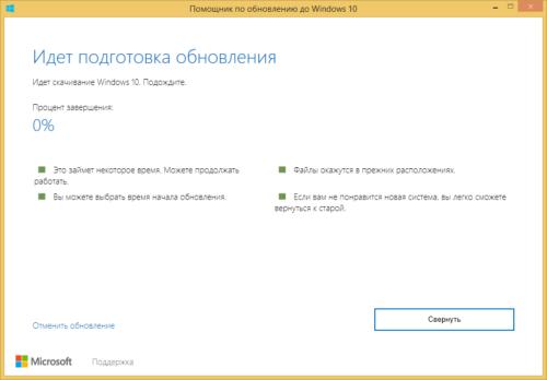 Загрузка файла образа Windows 10 через мастер обновления