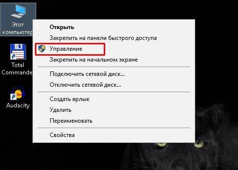 Кнопка «Управление» в контекстном меню компьютера