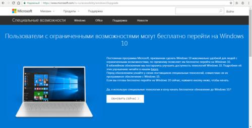 Кнопка «Обновить сейчас» на официальном сайте Microsoft