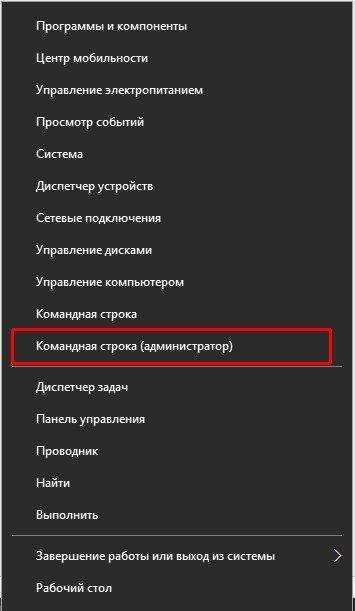 «Командная строка (администратор)» в контекстном меню значка Windows