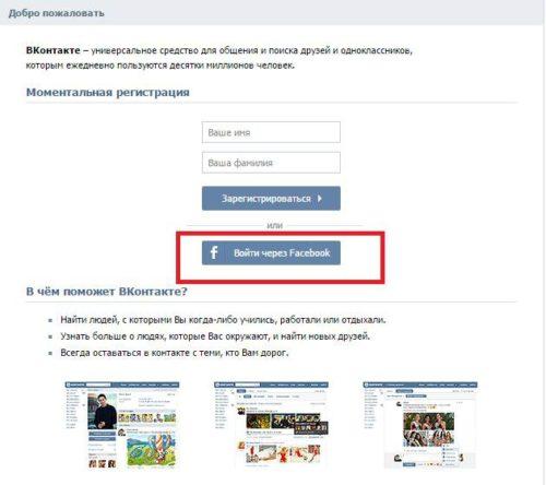 Регистрация ВКонтакте через Facebook
