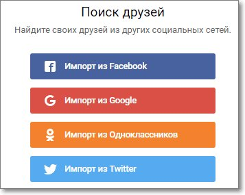Поиск друзей с разных социальных сетей