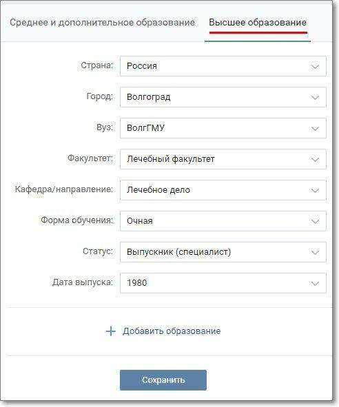 Данные об образовании ВКонтакте