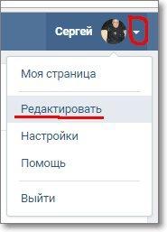 Редактирование страницы ВКонтакте