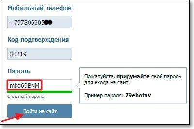Создание пароля для ВКонтакте