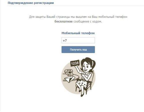 Подтверждение регистрации ВКонтакте