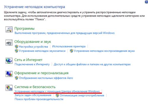 Кнопка «Устранение неполадок с помощью Центра обновления Windows»