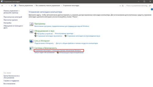 Кнопка «Устранение неполадок центра обновления Windows»