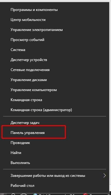 «Панель управления» в контектсном меню значка Windows