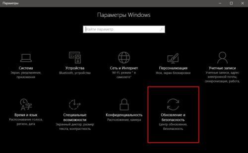 Раздел «Обновление и безопасность» в «Параметрах Windows»