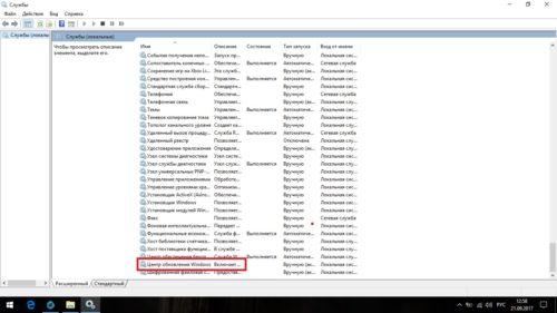 Переход к службе Центр обновления Windows
