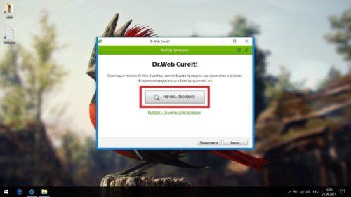 Запуск проверки компьютера через Dr. Web Curelt