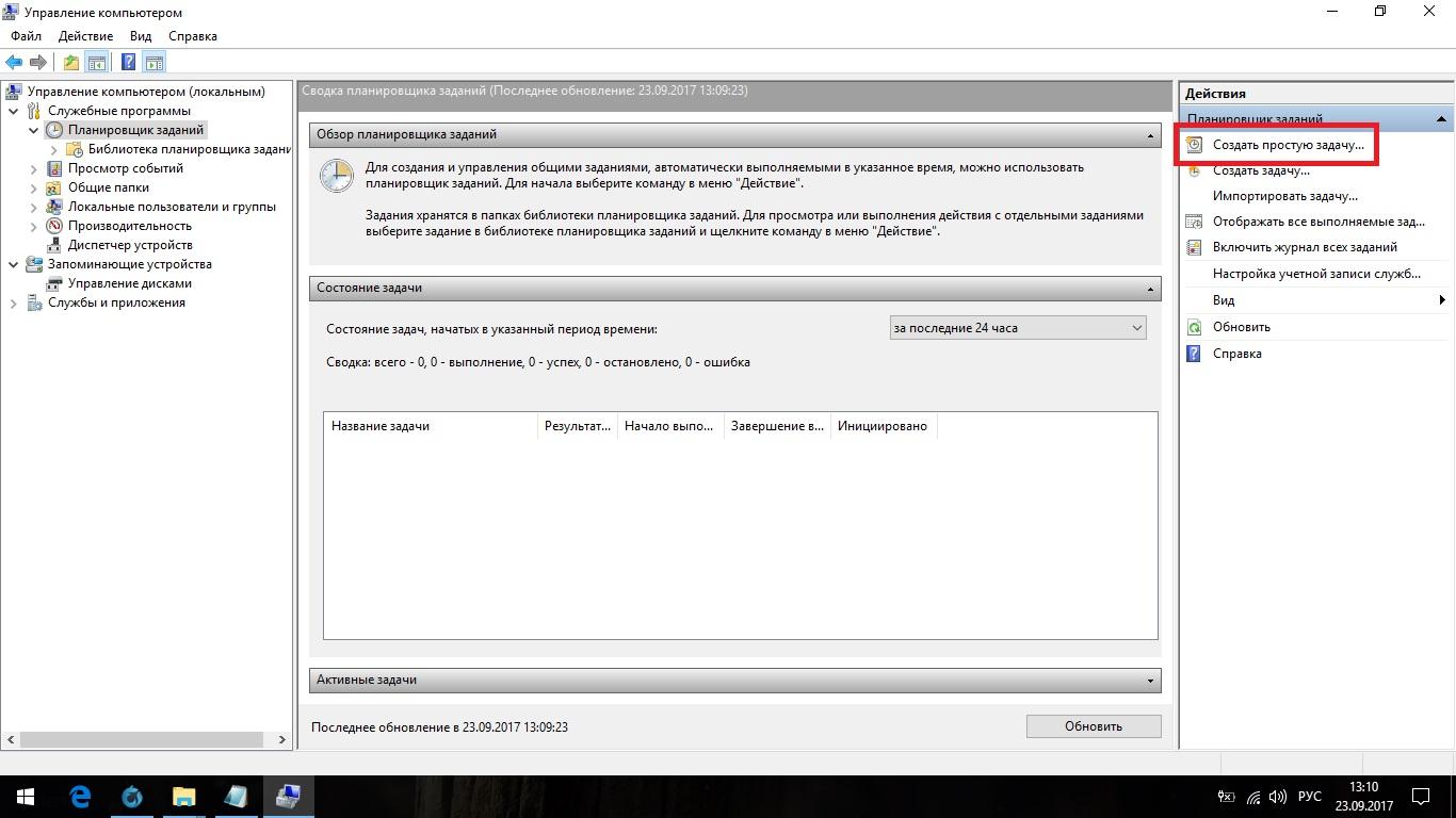 Автозапуск программ windows 7 и windows xp 95