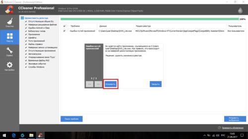 Исправление реестровых ошибок в CCleaner