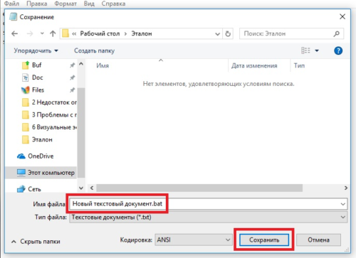 Сохранение текстового документа в виде файла с расширением bat
