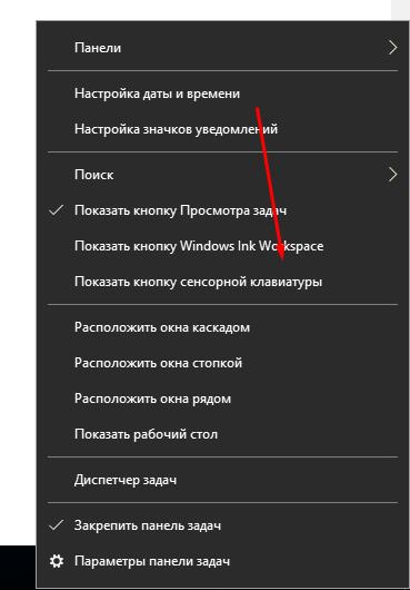 Контекстное меню панели быстрого доступа
