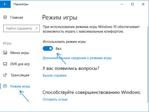 Подраздел «Режим игры» в параметрах компьютера