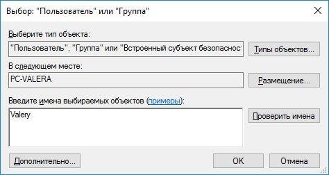 Добавление пользователя для доступа