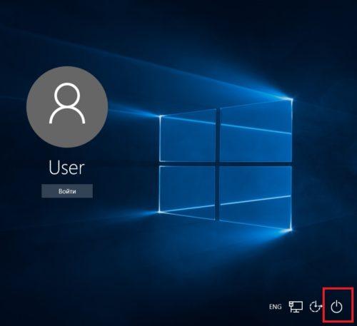 Экран входа в систему Windows 10
