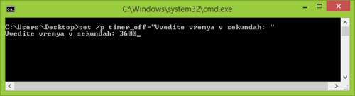 Установка таймера выключения компьютера через файл с форматом bat
