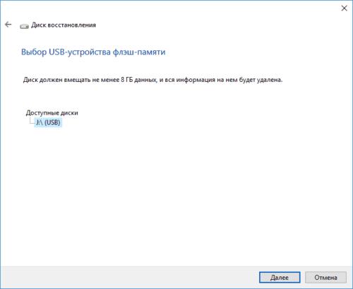 Выбор USB-устройства флэш-памяти в окне «Диск восстановления»