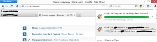 Идёт загрузка трека с KissVK