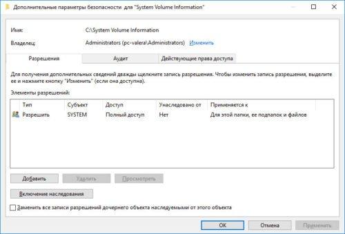 Интерфейс параметров «System Volume Information»