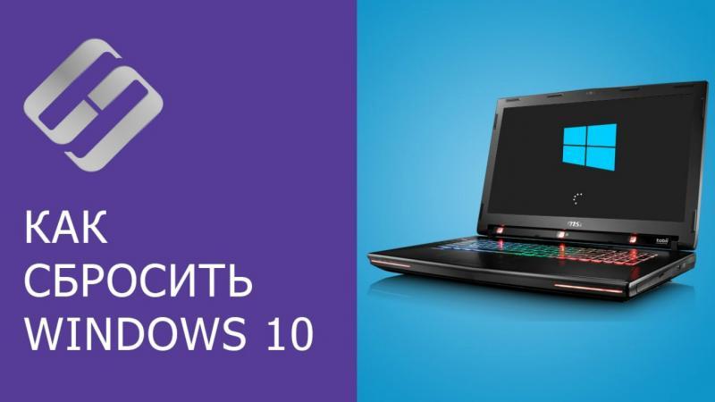 Как сбросить Windows 10