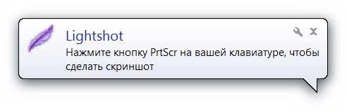 LightShot готово сделать скриншот