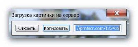 Загрузка картинки на сервер LightShot