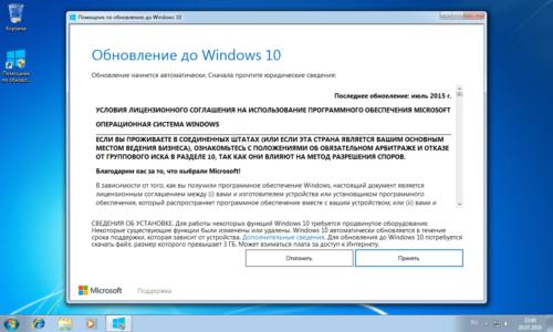 Лицензионное соглашение при обновлении до Windows 10