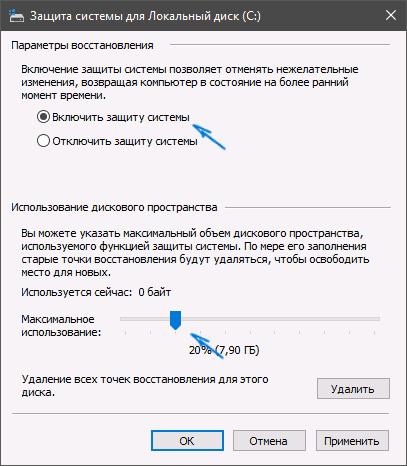 Настройка защиты диска «C»