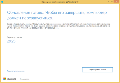 Обновление Windows 10 завершено