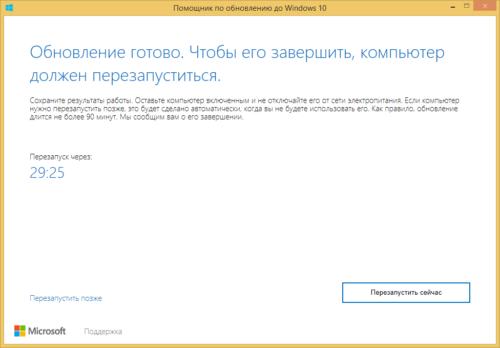 Обновление Windows 10 завершено