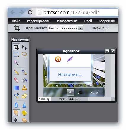 Онлайн-версия LightShot с расширенным арсеналом для правки скриншотов
