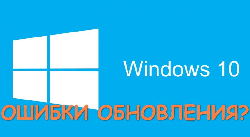 Ошибки обновления Windows 10