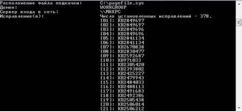 Отображение всех установленных обновлений в «Командной строке» Windows
