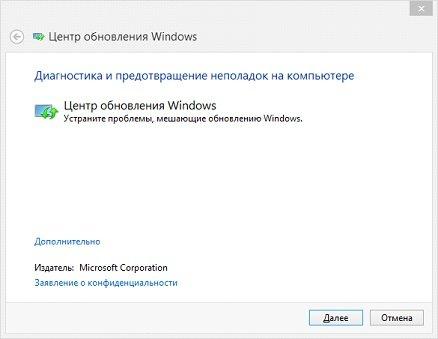 Кнопка «Дополнительно» в «Центре обновления Windows»