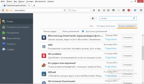 Поиск и скачивание расширения VKD, установка его в Firefox