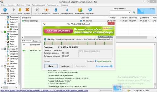 Правильная закачка с vk.com с помощью Download Master