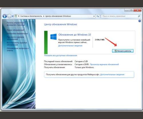 Предложение от Microsoft немедленно установить Windows 10