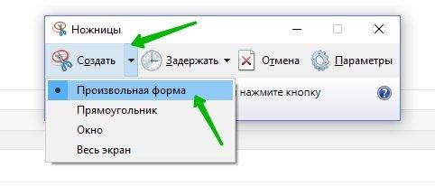 Кнопка «Создать» в приложении «Ножницы»
