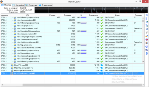 Пример отображения зашифрованных адресов vk.com в HandyCache