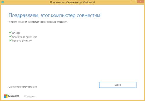 Проверка ПК на соответствие требованиям Windows 10