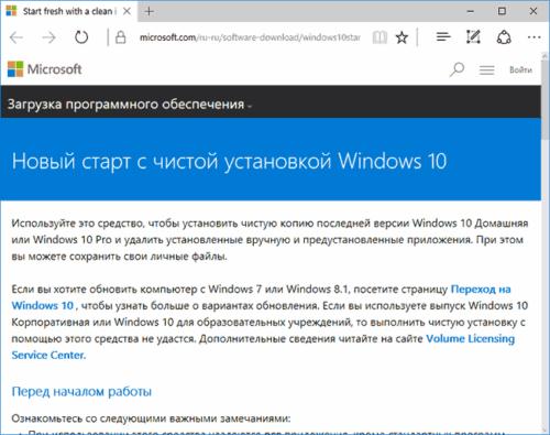 Сайт Microsoft