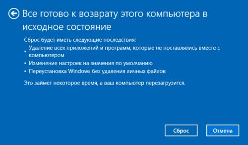 Кнопка «Сброс» в окне готовности системы к сбросу