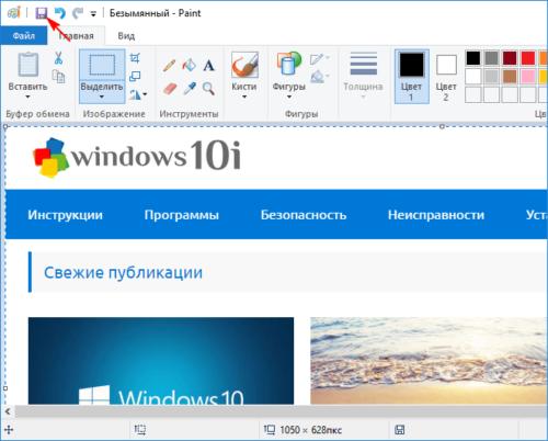 Сохранение скриншота в Paint через значок в виде дискеты